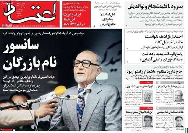 عناوین روزنامه های صبح دوشنبه ۲۴ شهریور