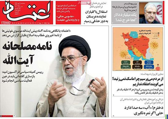 عناوین روزنامه های ۳ مهر