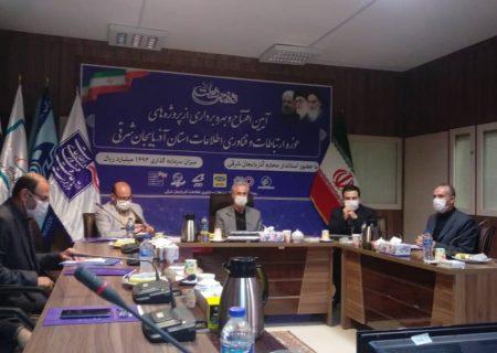 آذربایجانشرقی رتبه اول توسعه مخابرات در کشور/ افتتاح ۲۸۴ پروژه ICT در استان