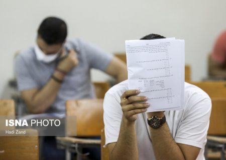 آغاز توزیع کارت ورود به جلسه دو آزمون دانشگاه آزاد