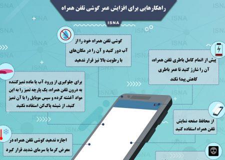 اینفوگرافیک / راهکارهایی برای افزایش عمر گوشی تلفن همراه