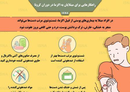 اینفوگرافیک / راهکارهایی برای مبتلایان به اگزما در دوران کرونا