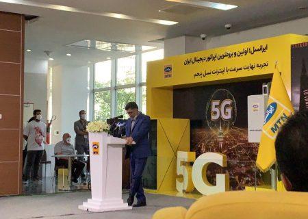 تست سرعت اولین اینترنت ۵G ایران در ایرانسل با حضور خبرنگاران