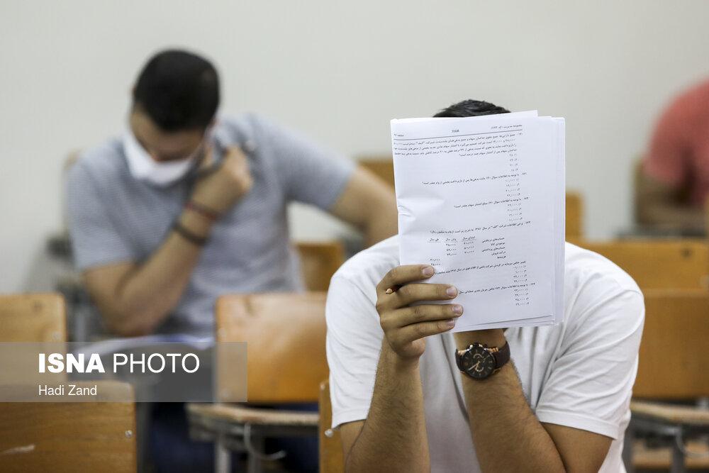 دفترچه ثبتنام آزمون استخدامی اصلاح شد