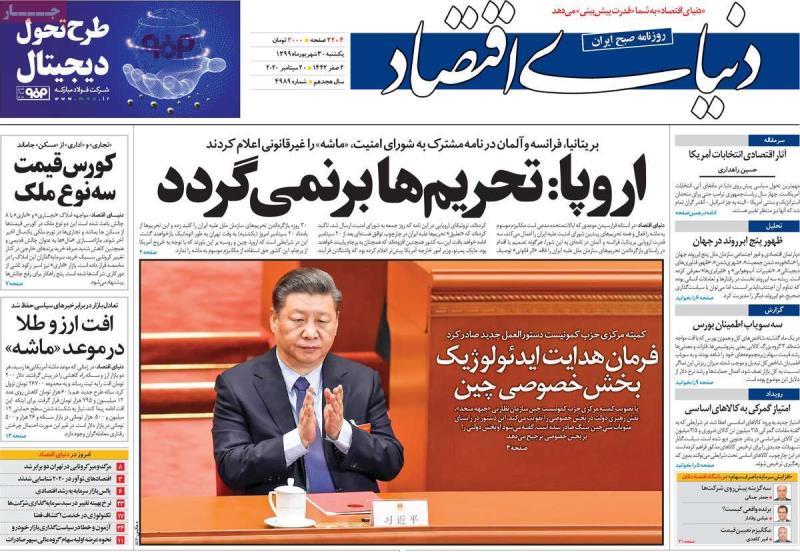 روزنامههای یکشنبه ۳۰ شهریور