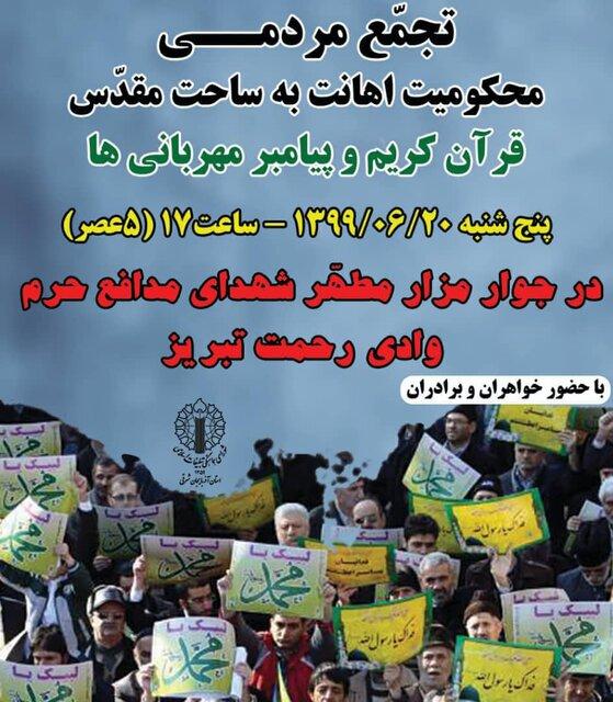 مردم تبریز در محکومیت اهانت به ساحت مقدس پیامبر اسلام و قرآن کریم تجمع می کنند