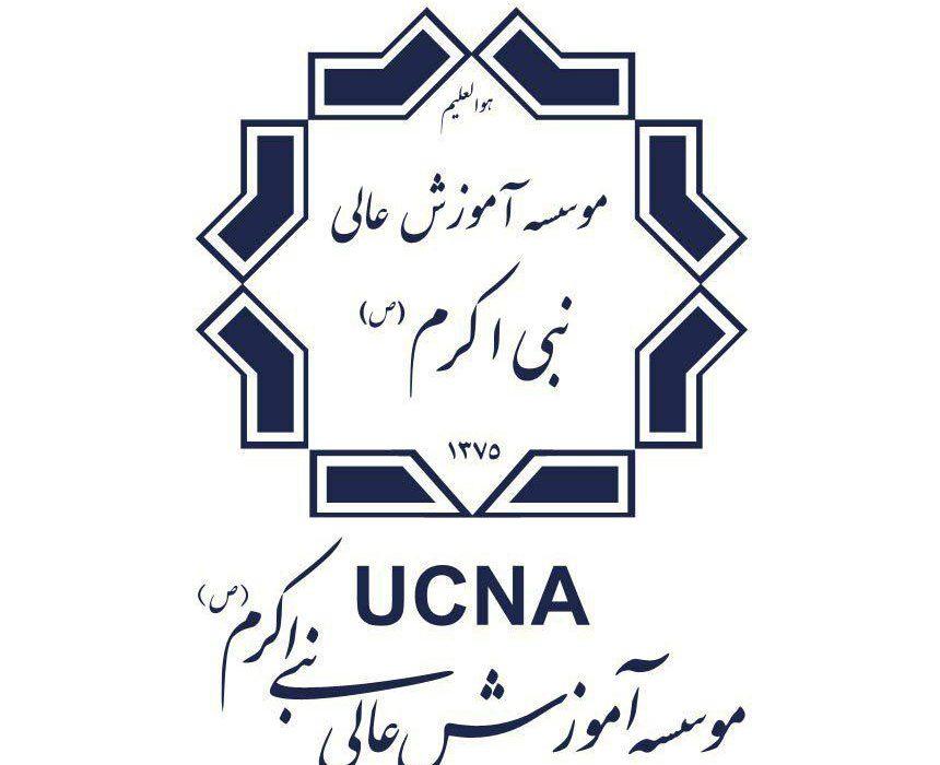 موافقت وزارت علوم با پذیرش دانشجو در سه رشته جدید دانشگاه نبی اکرم (ص)