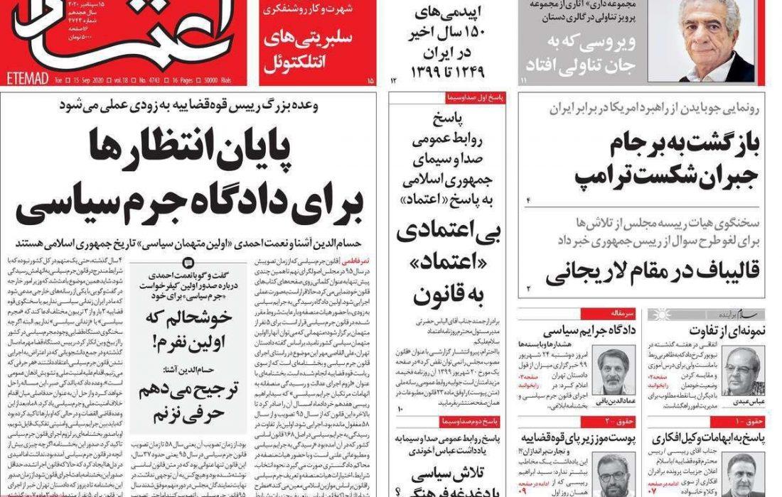 عناوین روزنامه های سه شنبه ۲۵ شهریور