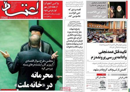 عناوین روزنامه های چهارشنبه ۲۶ شهریور