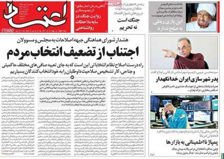 عناوین روزنامه های پنج شنبه ۱۰ مهر