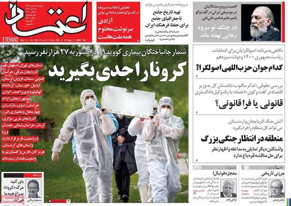 عناوین روزنامه های دوشنبه ۱۴ مهر