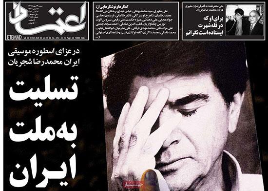 عناوین روزنامه های شنبه ۱۹ مهر