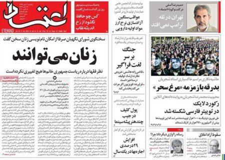 عناوین روزنامه های ۲۰ مهر