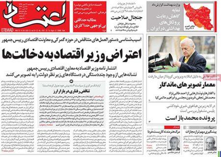 عناوین روزنامه های ۲۳ مهر