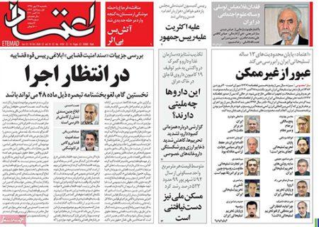 عناوین روزنامه های ۲۷ مهر