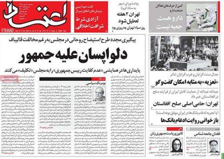 عناوین روزنامه های دوشنبه ۲۸ مهر
