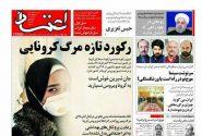 عناوین روزنامه های سه شنبه ۲۹ مهر