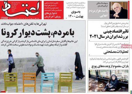 عناوین روزنامه های پنج شنبه ۱ آبان