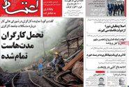 عناوین روزنامه های چهارشنبه ۷ آبان