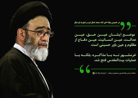 حمایت رئیس شورای اسلامی استان از مواضع ائمه جمعه