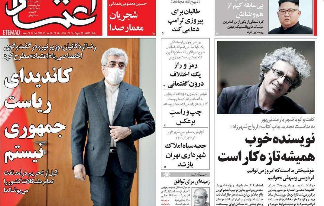 عناوین روزنامه های ۲۱ مهر