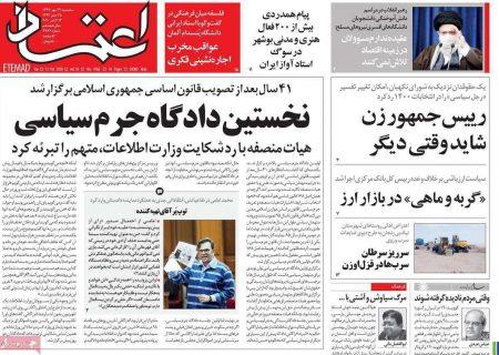 عناوین روزنامه های سهشنبه ۲۲ مهر
