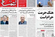 عناوین روزنامه های دوشنبه ۵ آبان
