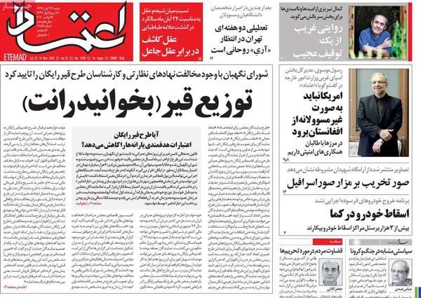 عناوین روزنامه های شنبه ۲۴ آبان