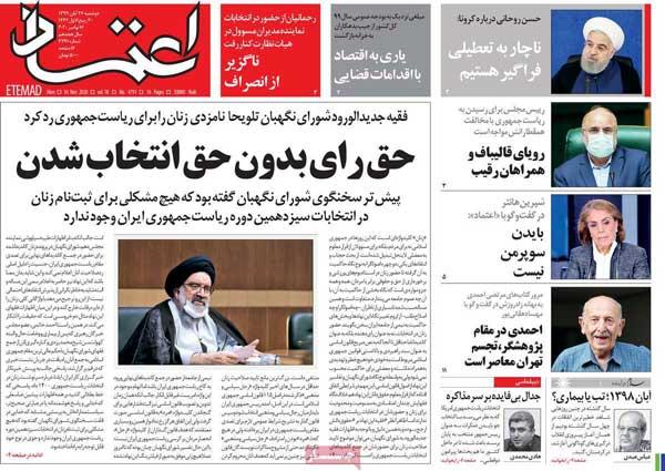 عناوین روزنامه های دوشنبه ۲۶ آبان