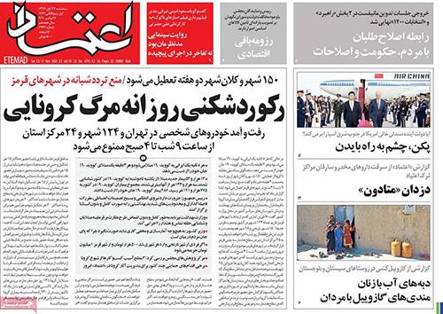 عناوین روزنامه های سه شنبه ۲۷ آبان