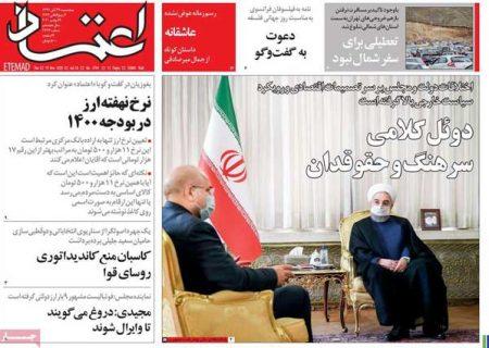 عناوین روزنامه های پنج شنبه ۲۹ آبان