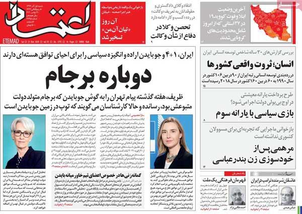 عناوین روزنامه های شنبه ۱ آذرماه