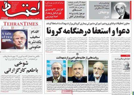 عناوین روزنامه های یکشنبه ۲ آذر