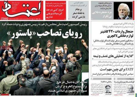 عناوین روزنامه های دوشنبه ۳ آذر