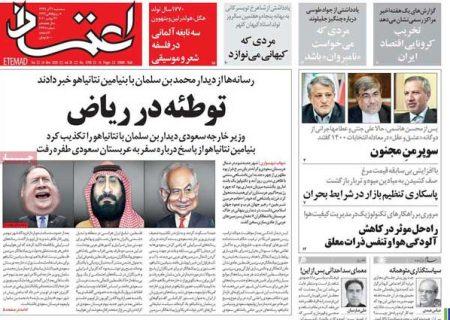 عناوین روزنامه های سه شنبه ۴ آذر