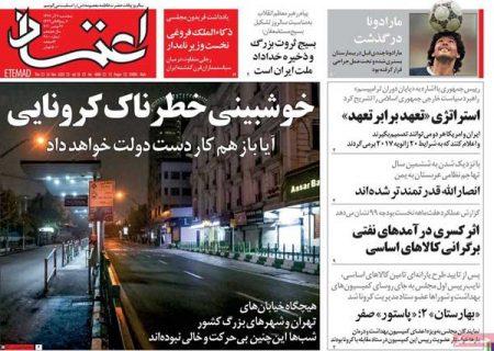 عناوین روزنامههای پنجشنبه ۶ آذر