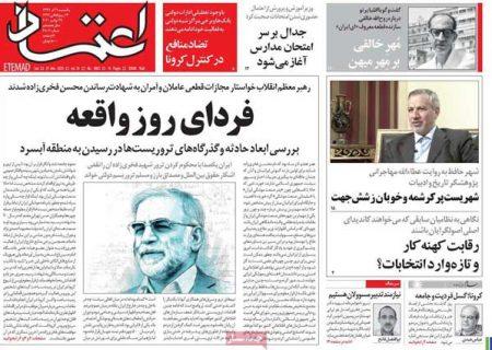 عناوین روزنامههای یکشنبه ۹ آذر