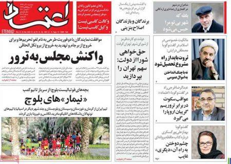 عناوین روزنامههای دوشنبه ۱۰ آذر