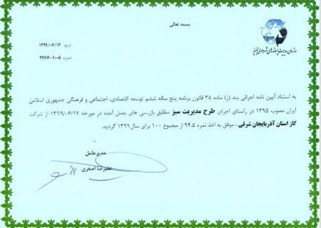کسب گواهینامه مدیریت پسماند با اخذ امتیاز ممتاز در سطح دستگاههای اجرایی استان