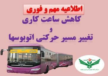 کاهش ساعات کاری اتوبوسرانی تبریز از شنبه