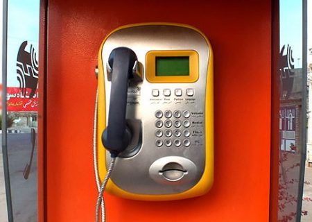 کارت تلفنهای همگانی قابل شارژ هستند