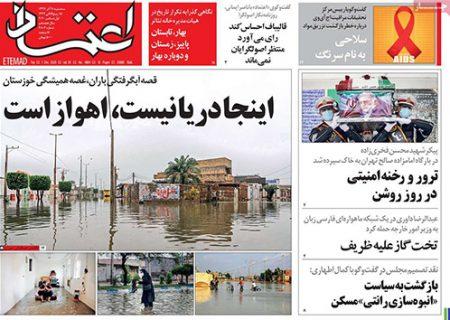 عناوین روزنامههای سه شنبه ۱۱ آذر