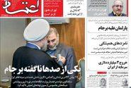 عناوین روزنامههای چهارشنبه ۱۲ آذر