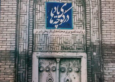روایت تصویری محلههای تاریخی تبریز « در کوچه های یاد »