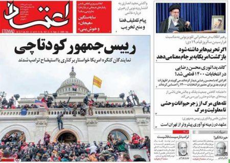 عناوین روزنامههای شنبه ۲۰ دی