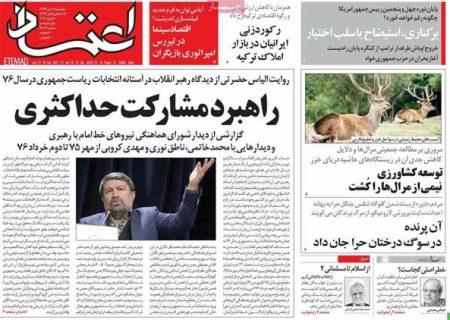 عناوین روزنامههای یکشنبه ۲۱ دی