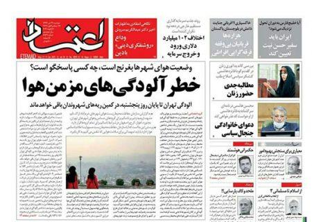 عناوین روزنامههای دوشنبه ۲۲ دی
