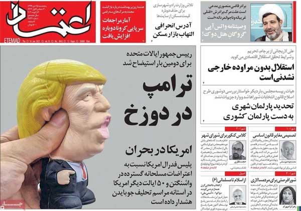 عناوین روزنامههای پنجشنبه ۲۵ دی
