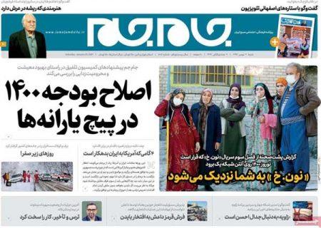 عناوین روزنامه های شنبه ۴ بهمن