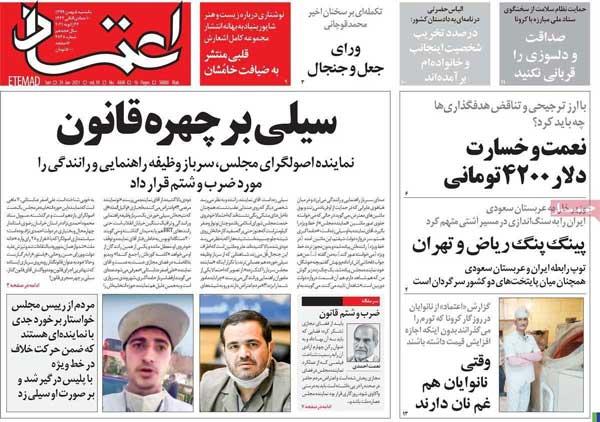 عناوین روزنامه های یکشنبه ۵ بهمن
